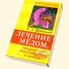 Литература по лечению продуктами пчеловодства