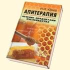 Литература по пчеловодству