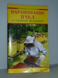 Наращивание пчел к главному медосбору