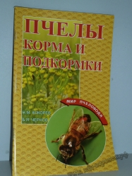 Пчёлы. Корма и подкормки