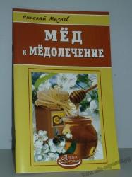 Мёд и медолечение