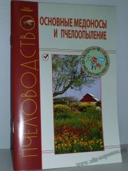 Основные медоносы и пчелоопыление