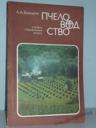 Пчеловодство - учебно справочная книга