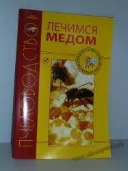 Лечимся медом