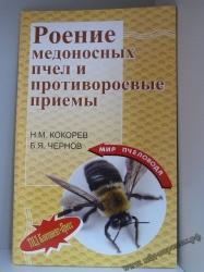 Роение медоносных пчел и противороевые приемы