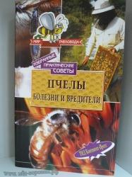 Пчёлы.Болезни и вредители