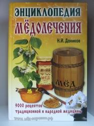 Энциклопедия мёдолечения. 9000 рецептов традиционной и народной медицины