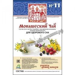 Чай монастырский «Для здорового сна» №11,100гр