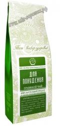 """""""Для похудения"""" травяной чай, 100 г."""