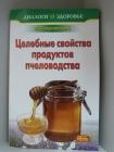 Целебные свойства продуктов пчеловодства
