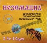 НОЗЕМАЦИД (порошок) 2,5 гр.