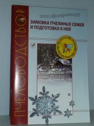 Зимовка пчелиных семей и подготовка к ней