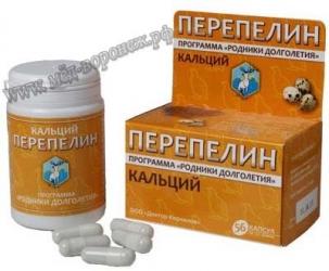 Перепелин-Кальций