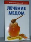 Лечение мёдом и целебные свойства продуктов пчеловодства